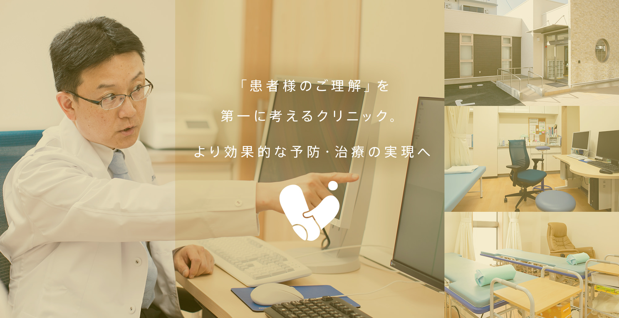「患者様のご理解」を第一に考えるクリニック。 より効果的な予防・治療の実現へ